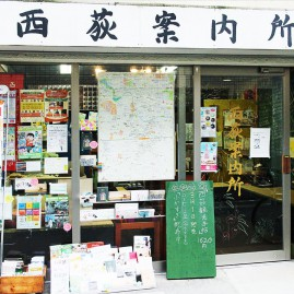 西荻案内所 Nishiogi Information Center
